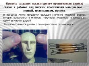 Процесс создания скульптурного произведения (лепка) связан с работой над мягк