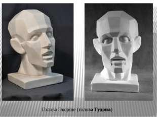 Голова Экорше (голова Гудона)