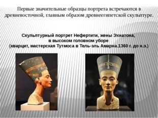 Первые значительные образцы портрета встречаются в древневосточной, главным о