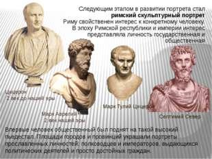 Следующим этапом в развитии портрета стал римский скульптурный портрет Риму с