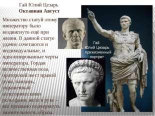 Гай Юлий Цезарь прижизненный портрет Гай Юлий Цезарь Октавиан Август Множеств