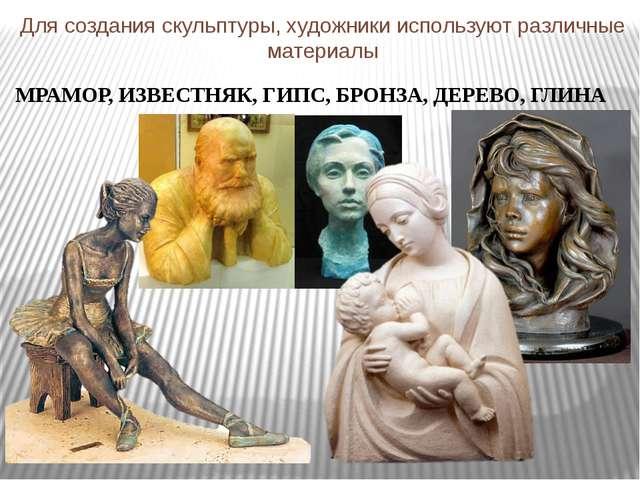 Для создания скульптуры, художники используют различные материалы МРАМОР, ИЗВ...