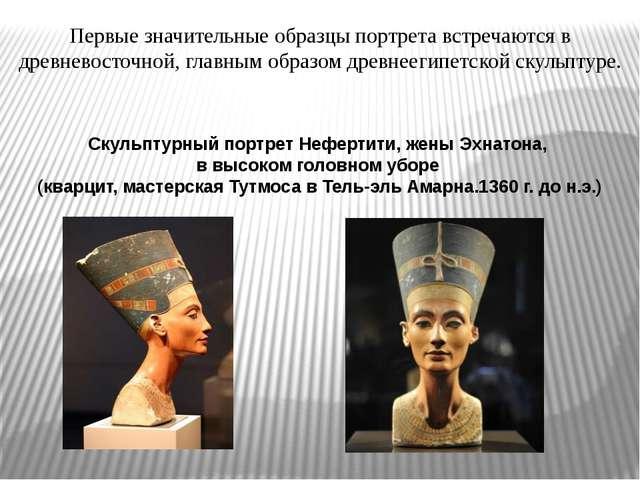 Первые значительные образцы портрета встречаются в древневосточной, главным о...