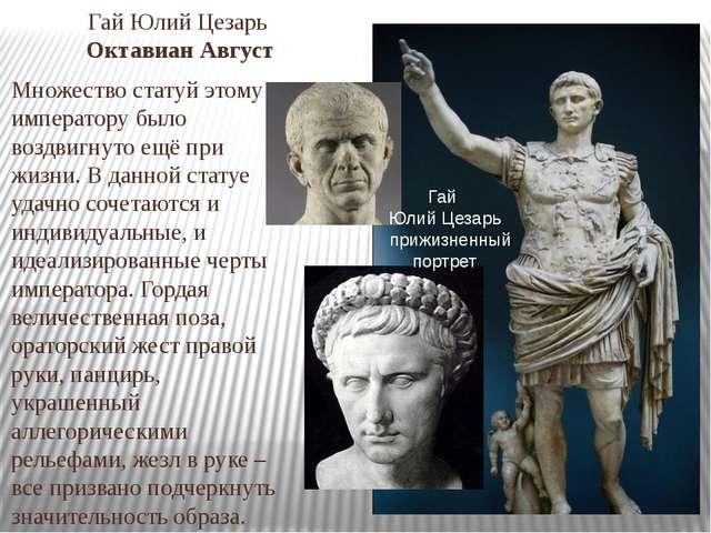 Гай Юлий Цезарь прижизненный портрет Гай Юлий Цезарь Октавиан Август Множеств...