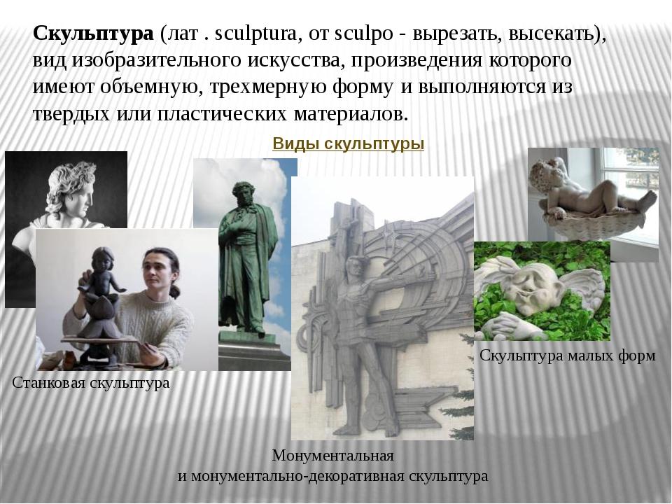 Скульптура (лат . sculptura, от sculpo - вырезать, высекать), вид изобразител...