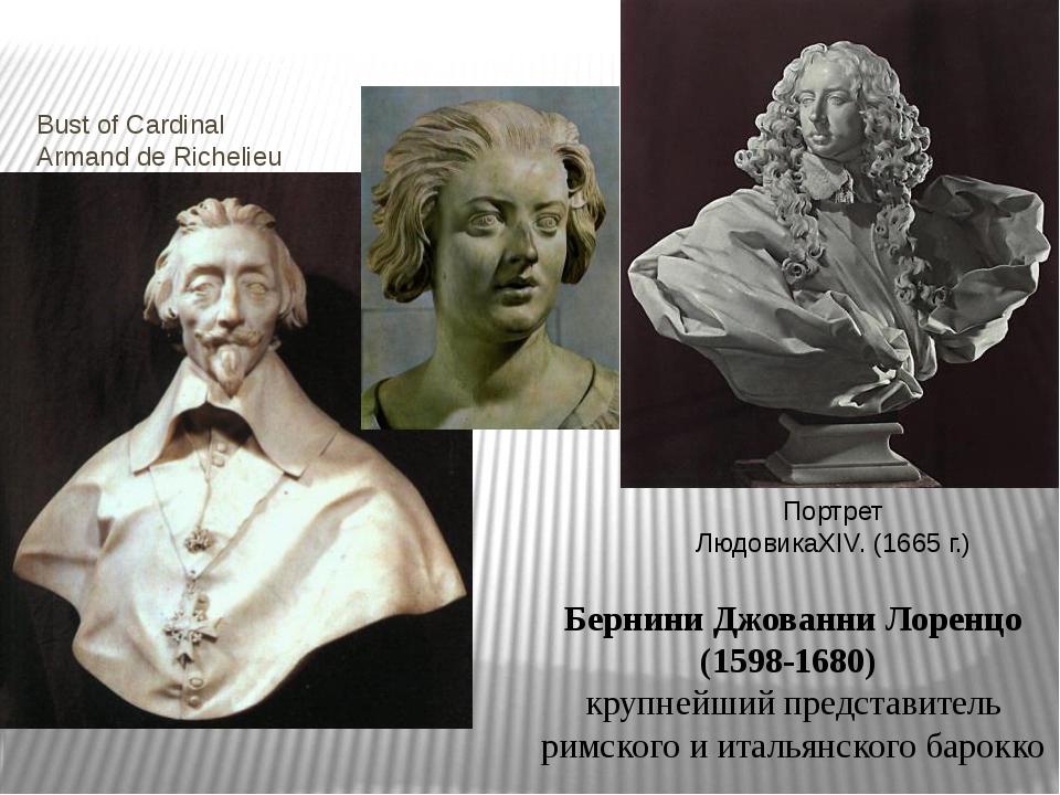 Бернини Джованни Лоренцо (1598-1680) крупнейший представитель римского и итал...