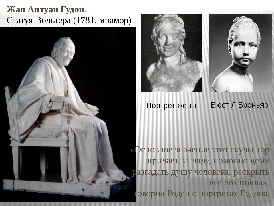 «Основное значение этот скульптор придает взгляду, помогающему разгадать душу...