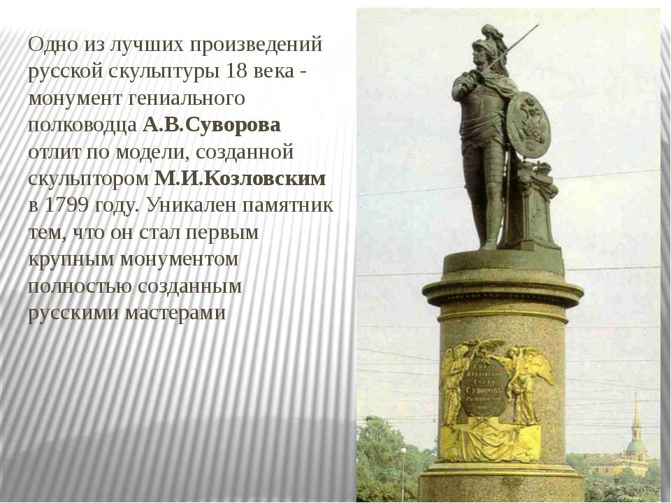 Одно из лучших произведений русской скульптуры 18 века - монумент гениального...