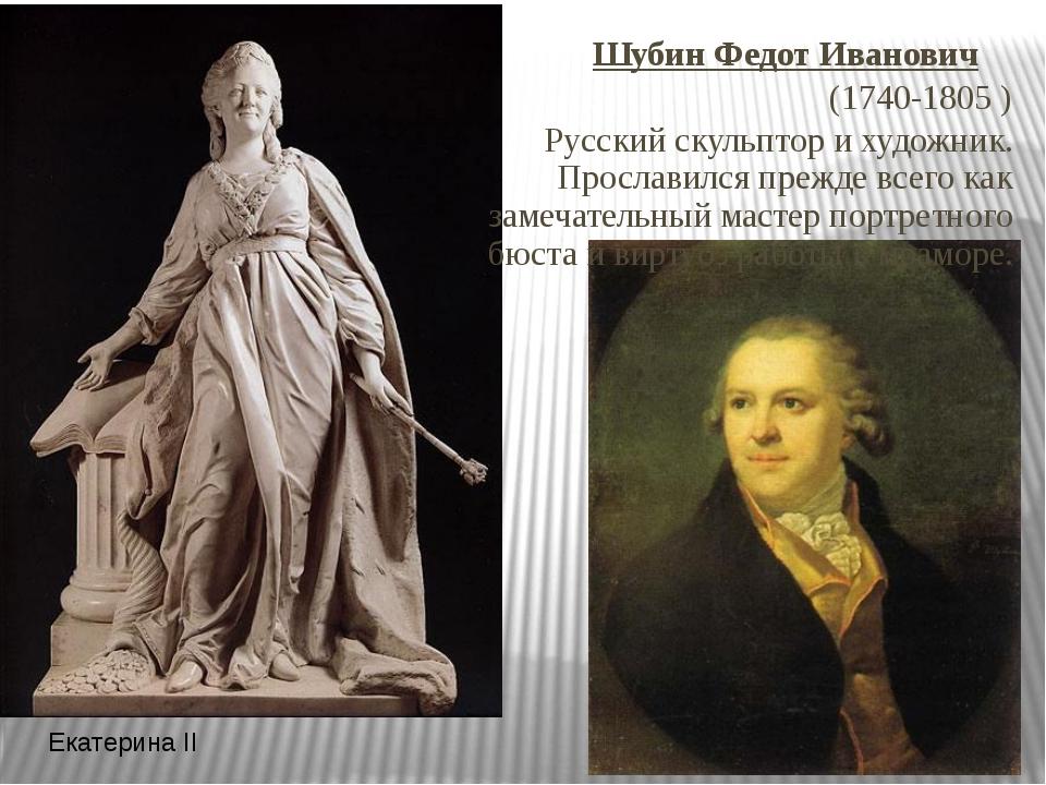 Шубин Федот Иванович (1740-1805 ) Русский скульптор и художник. Прославился п...