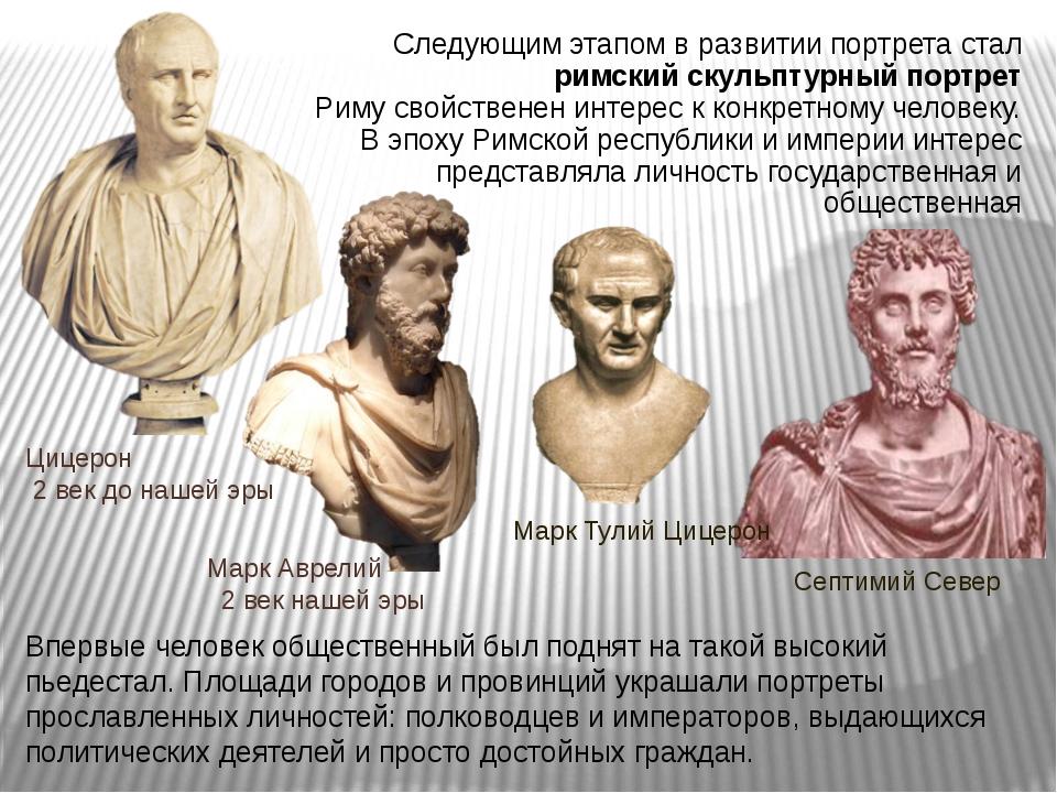 Следующим этапом в развитии портрета стал римский скульптурный портрет Риму с...