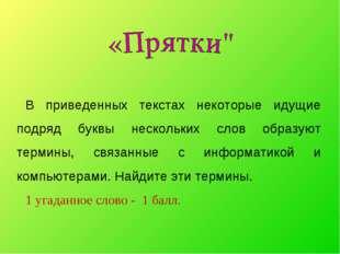 В приведенных текстах некоторые идущие подряд буквы нескольких слов образуют