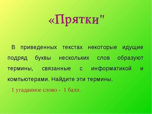В приведенных текстах некоторые идущие подряд буквы нескольких слов образуют...