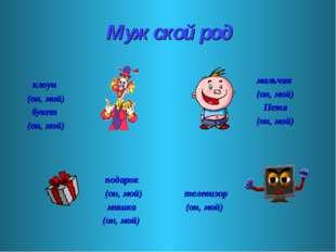 Мужской род клоун (он, мой) букет (он, мой) мальчик (он, мой) Петя (он, мой)