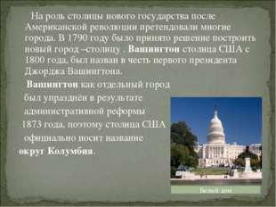 На роль столицы нового государства после Американской революции претендовали