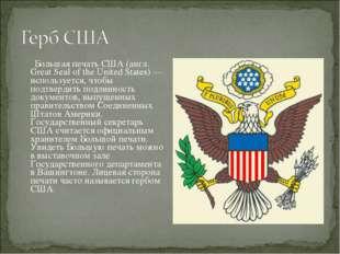 Большая печать США (англ. Great Seal of the United States) — используется, ч