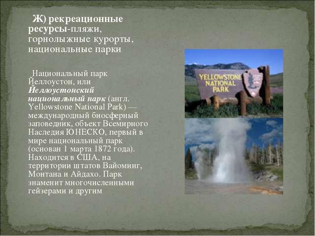 Ж) рекреационные ресурсы-пляжи, горнолыжные курорты, национальные парки Наци...