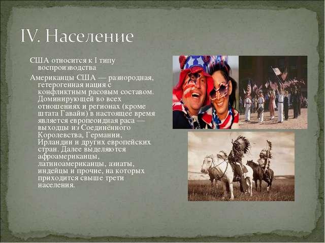 США относится к I типу воспроизводства Американцы США— разнородная, гетерог...