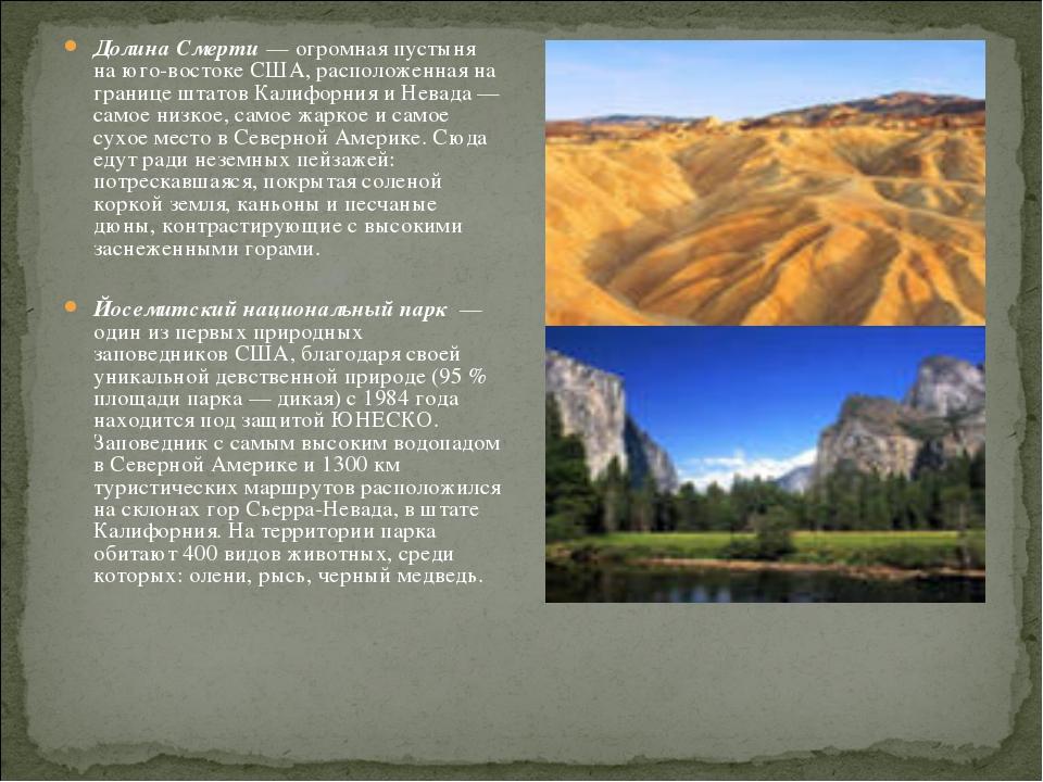 Долина Смерти — огромная пустыня на юго-востоке США, расположенная на границе...