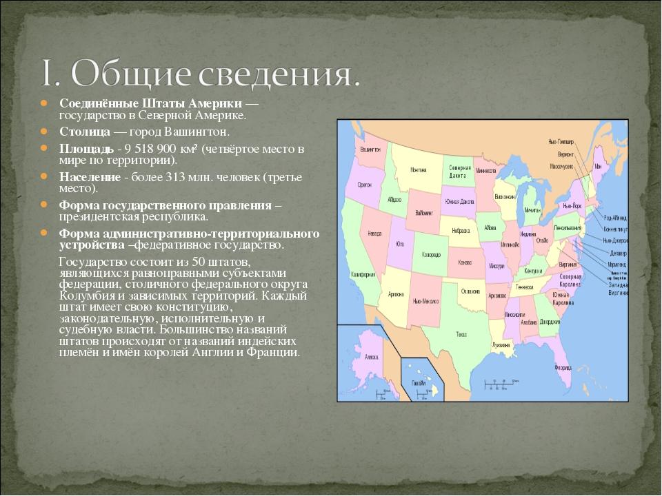Соединённые Штаты Америки— государство в Северной Америке. Столица— город В...
