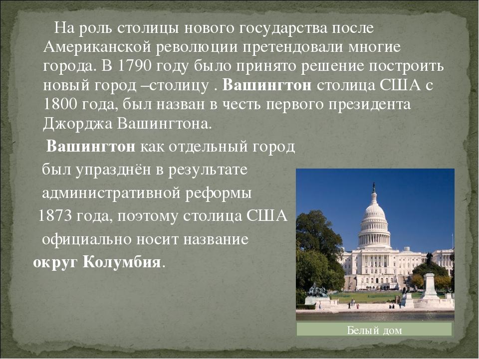На роль столицы нового государства после Американской революции претендовали...