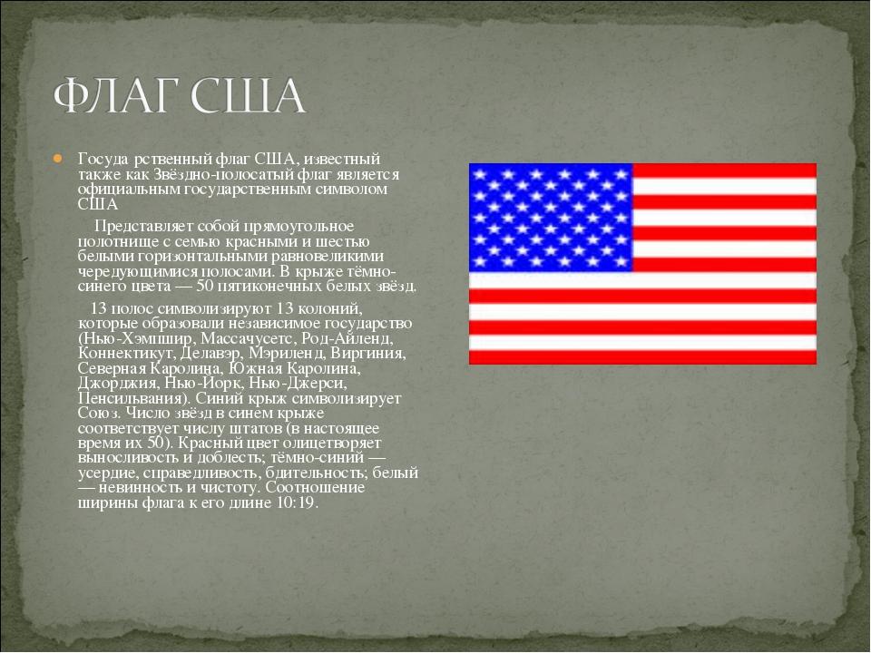 Госуда́рственный флаг США, известный также как Звёздно-полосатый флаг являетс...