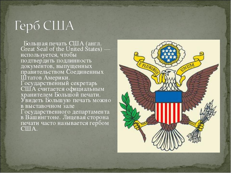 Большая печать США (англ. Great Seal of the United States) — используется, ч...