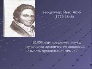 Берцелиус Йенс Якоб (1779-1848) Берцеллиус Йенс Якоб (1779-1848) В1808 году