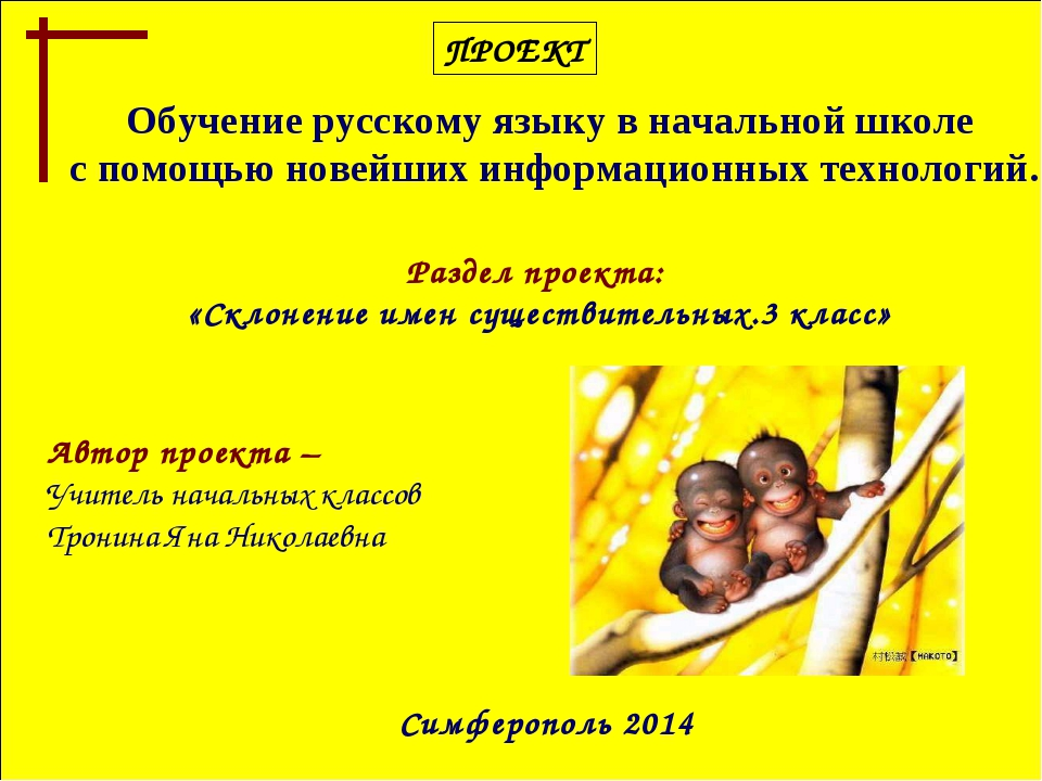 Обучение русскому языку в начальной школе с помощью новейших информационных т...