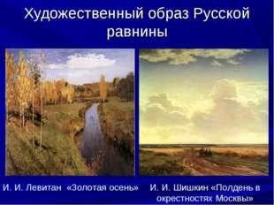 Художественный образ Русской равнины И. И. Левитан «Золотая осень» И. И. Шишк