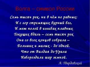 Волга – символ России Семь тысяч рек, ни в чём не равных: И с гор стремящих б