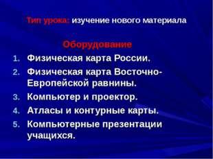 Тип урока: изучение нового материала Оборудование Физическая карта России. Фи
