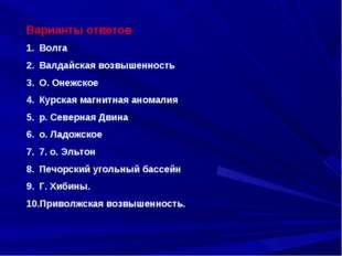 Варианты ответов Волга Валдайская возвышенность О. Онежское Курская магнитная