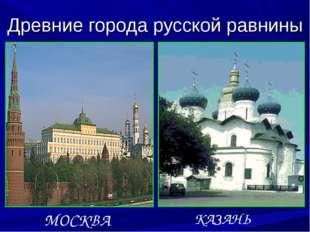 Древние города русской равнины МОСКВА КАЗАНЬ