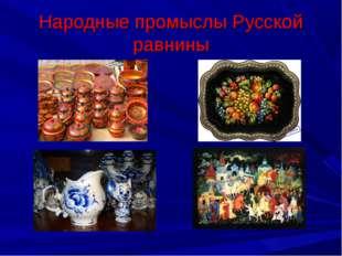 Народные промыслы Русской равнины
