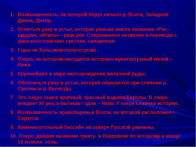 Возвышенность, на которой берут начало р. Волга, Западная Двина, Днепр. Отмет...