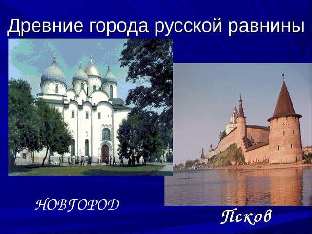 Древние города русской равнины НОВГОРОД