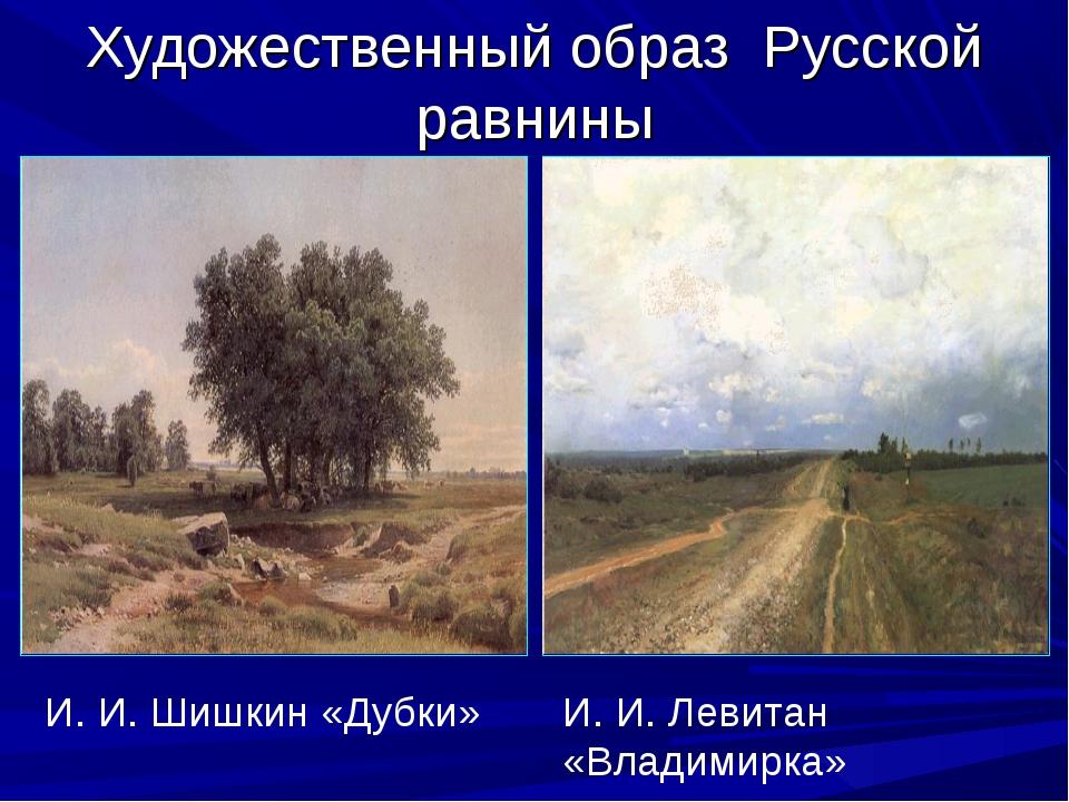 Художественный образ Русской равнины И. И. Шишкин «Дубки» И. И. Левитан «Влад...