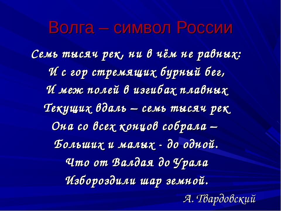 Волга – символ России Семь тысяч рек, ни в чём не равных: И с гор стремящих б...
