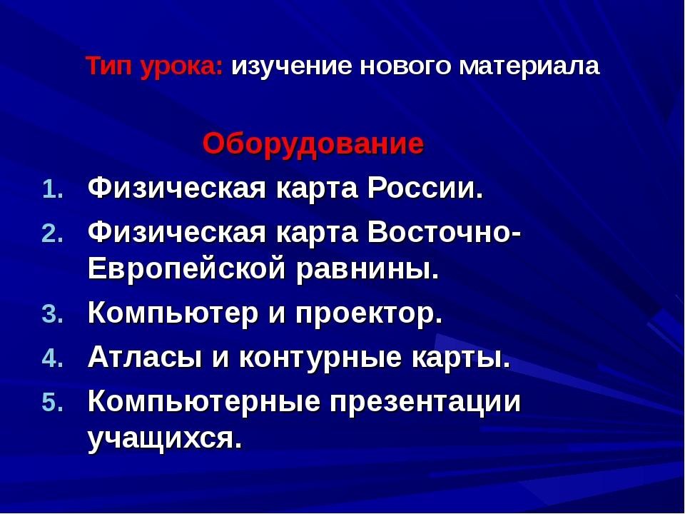 Тип урока: изучение нового материала Оборудование Физическая карта России. Фи...