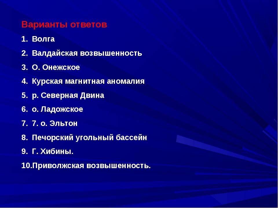 Варианты ответов Волга Валдайская возвышенность О. Онежское Курская магнитная...