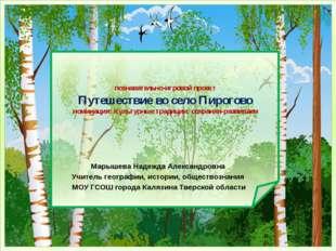 познавательно-игровой проект Путешествие во село Пирогово номинация: Культур