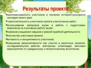 Результаты проекта заинтересованность участников в изучении историко-культурн