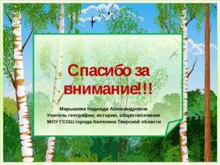 Спасибо за внимание!!! Марышева Надежда Александровна Учитель географии, ист