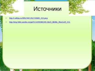 Источники http://i.allday.ru/0f/b2/40/1352743685_013.png http://img-fotki.yan