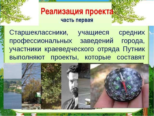 Реализация проекта часть первая Старшеклассники, учащиеся средних профессиона...