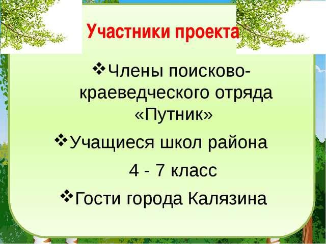 Участники проекта Члены поисково-краеведческого отряда «Путник» Учащиеся школ...