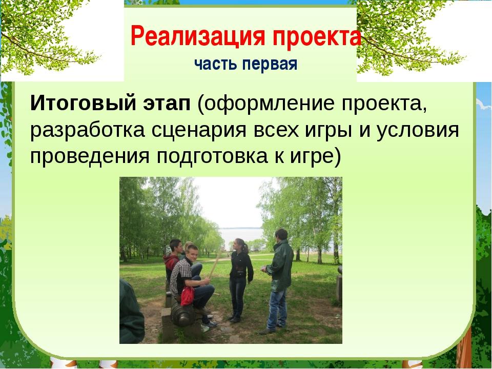 Реализация проекта часть первая Итоговый этап (оформление проекта, разработка...