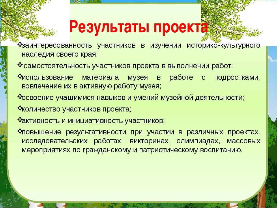 Результаты проекта заинтересованность участников в изучении историко-культурн...