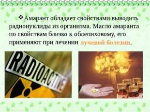 Амарант обладает свойствами выводить радионуклиды из организма. Масло амарант