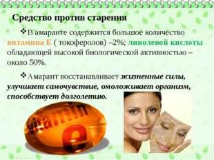 Средство против старения В амаранте содержится большое количество витамина Е